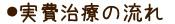 j_nagare